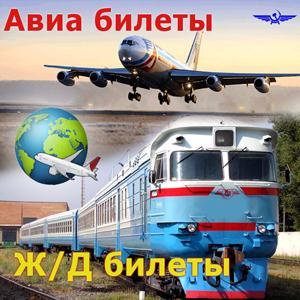 Авиа- и ж/д билеты Дмитрова