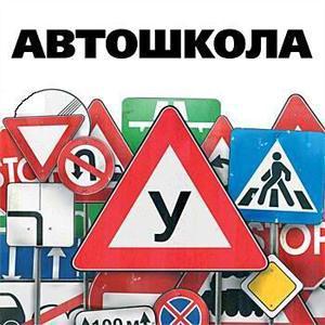 Автошколы Дмитрова