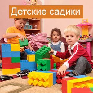 Детские сады Дмитрова