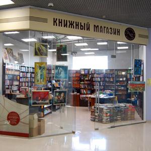 Книжные магазины Дмитрова