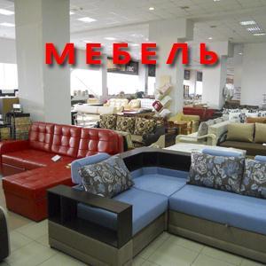 Магазины мебели Дмитрова