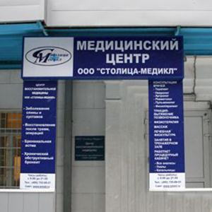 Медицинские центры Дмитрова