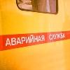 Аварийные службы в Дмитрове