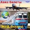 Авиа- и ж/д билеты в Дмитрове
