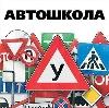 Автошколы в Дмитрове