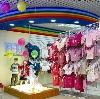 Детские магазины в Дмитрове