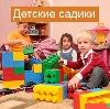 Детские сады в Дмитрове