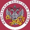 Налоговые инспекции, службы в Дмитрове