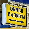 Обмен валют в Дмитрове
