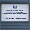 Отделения полиции в Дмитрове