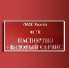 Паспортно-визовые службы в Дмитрове