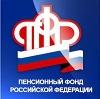 Пенсионные фонды в Дмитрове