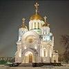 Религиозные учреждения в Дмитрове