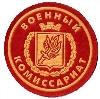 Военкоматы, комиссариаты в Дмитрове