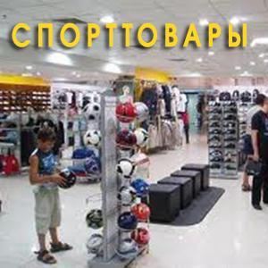 Спортивные магазины Дмитрова