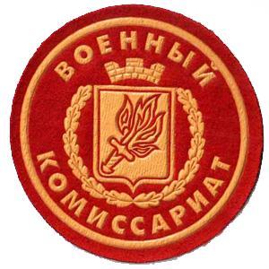 Военкоматы, комиссариаты Дмитрова
